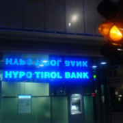Der Eingan zur Hypo Tirol Bank Zentrale in Innsbruck